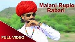 Malani Ruplo Rabari - Full Video   Ruplo Rabari   Rajasthani Hit Songs 2018