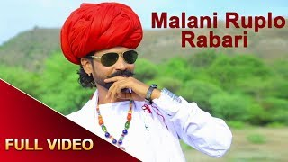 Rajasthani Video Songs | Malani Ruplo Rabari | Rajasthani Hit Songs | Ruplo Rabari