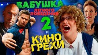 """Киногрехи фильма """"Бабушка легкого поведения 2"""""""