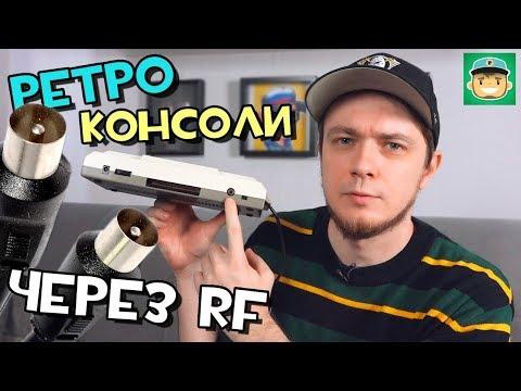 RF To AV / Как подключать японские консоли через RF разъем