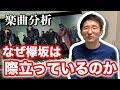 欅坂46の『ガラスを割れ!』はココがすごい!!