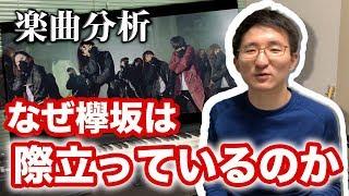 欅坂46の『ガラスを割れ!』はココがすごい!! 欅坂46 検索動画 8