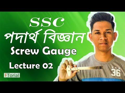 Screw Gauge Reading Practice 1 | Practical Experiment | Lecture 02 | SSC Physics Bangla Tutorial