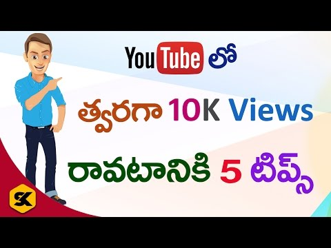 How to get first 10K YouTube Views Fast | 5 Tips to Get More Views | In Telugu | By Sai Krishna