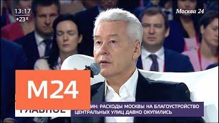 Смотреть видео Мэр Москвы и министр финансов договорились о сохранении бюджета столицы - Москва 24 онлайн