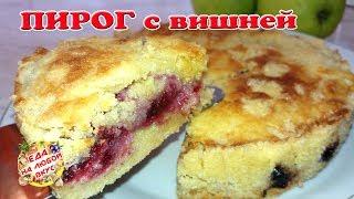 Пирог с Вишней очень «Скорый» | Насыпной пирог с ягодами