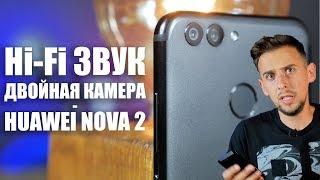 Hi-Fi ЗВУК И ДВОЙНАЯ КАМЕРА - Huawei Nova 2