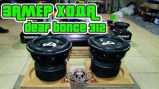 Deaf Bonce DB-312D1 - 2 шт + Audio Extreme AE-5500.1D Замер хода на разминке