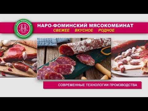Наро-фоминский мясокомбинат