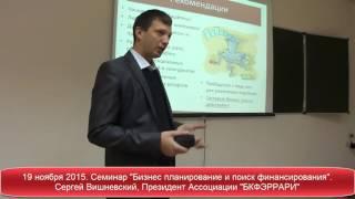 Бизнес планирование и поиск финансирования | Семинар 19 ноября | Сергей Вишневский