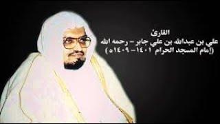 Download Complete Quran by Sheikh Ali Jaber Part One.الشيخ علي جابر