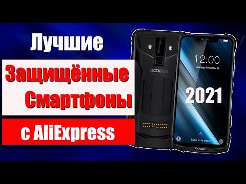 ТОП - 5 Лучших Защищённых Смартфонов с АлиЭкспресс в 2021 году!