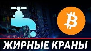 Bitcoin краны 2018. Список самых жирных кранов для заработка криптовалюты