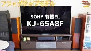 【有機EL】SONY最強のテレビがすごかった!音にびっくり KJ-65A8F【4K】 thumbnail