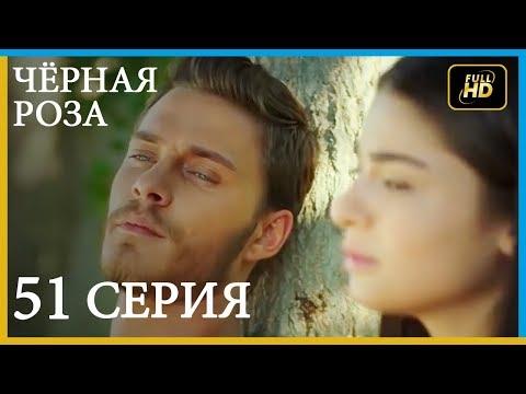 Чёрная роза 51 серия (Русский субтитр)