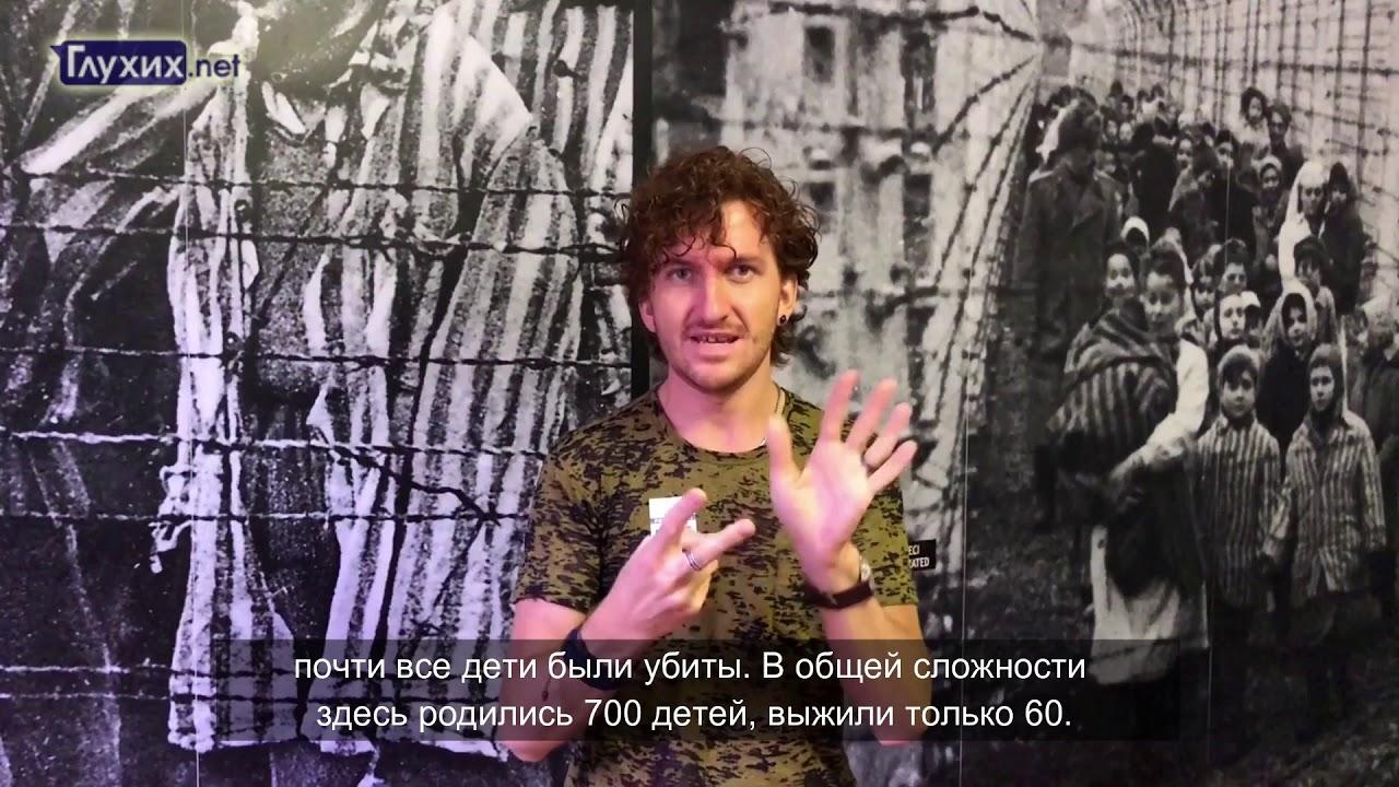 Путешествие ГН: Польша, часть 3. Освенцим