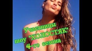 Холостяк 4 сезон УЧАСТНИЦЫ за сердце Алексея Воробьева