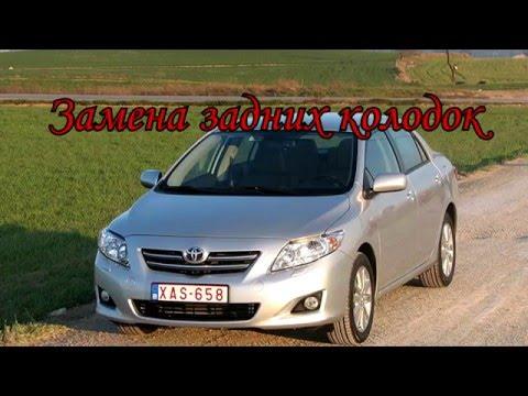 Замена задних тормозных колодок Toyota Corolla