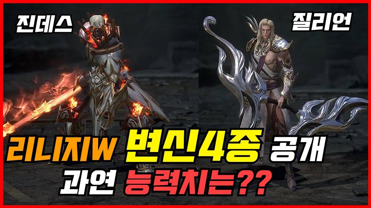 [제이] 리니지W 변신 4종 공개(과연 능력치는 어떻게 될까???)