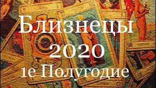 Близнецы. Таро-прогноз на 1-е Полугодие 2020 Года/Tarot horoscope 2020 years/塔罗牌星座
