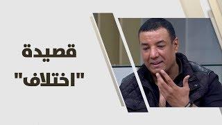 """هشام الجخ - قصيدة """"اختلاف"""""""