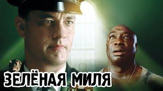 Зелёная миля (1999) «The Green Mile» - Трейлер (Trailer)