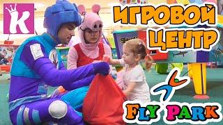 Fly Park Караван Детский Развлекательный Центр kid