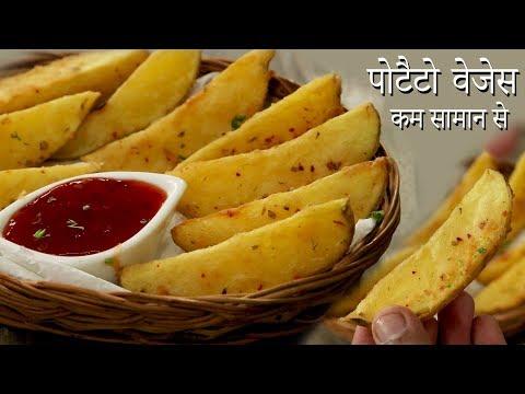 Potato Wedges – कम सामान वाली रेसिपी – cafe jaisa crispy पोटैटो वेजेस recipe cookingshooking