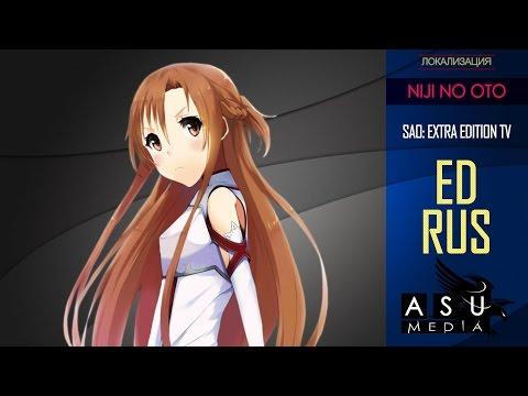 ( ASU DUB ) Eir Aoi – Niji no Oto TV.ver (rus cover by Raven) [v2016]