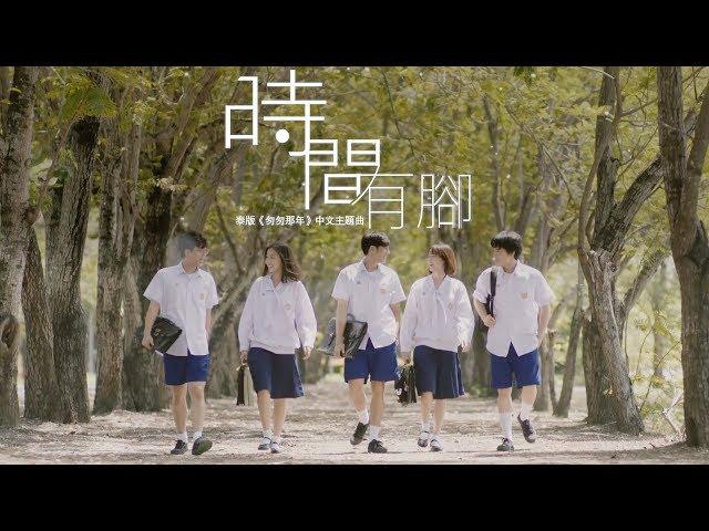 田燚 Tian Yi《時間有腳 Fleet of time》Official Music Video