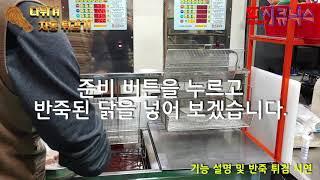 다튀겨 자동 튀김기 버튼 기능 및 닭 튀김 시연