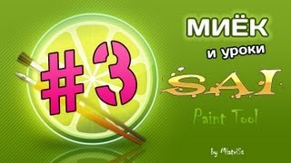 Миёк и [Уроки SAI Paint Tool] #03 - Основы Вектора