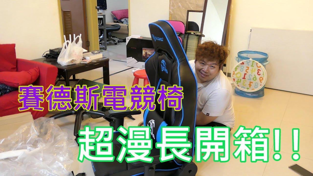 【山豬來開箱】轉職成電競選手之路!!!