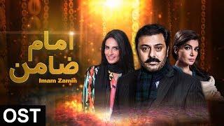 Imam Zamin | OST | Audio | Serial | Full HD | TV One