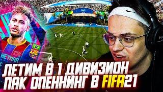 БУСТЕР ФИФА МИНИ ФУТБОЛ VOLTA ОТКРЫТИЕ ПРОМО ПАКОВ FIFA 21