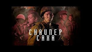 Снайпер Саха фильмы про войну,1941-1945,военный, драма