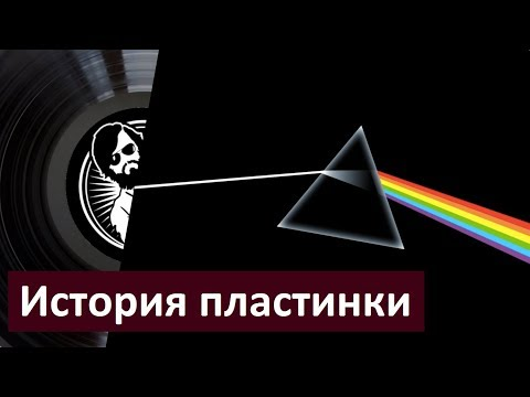 Pink Floyd - история The Dark Side Of The Moon