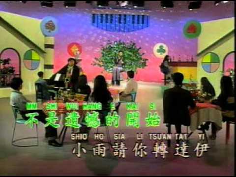 Hokkien Song - 小雨 Xiao Yu