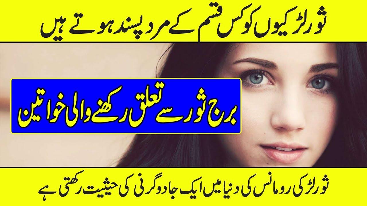 Burj Sor In Urdu - Ilm Najoom - Taurus 2018 Horoscope In Urdu - Purisrar  Dunya