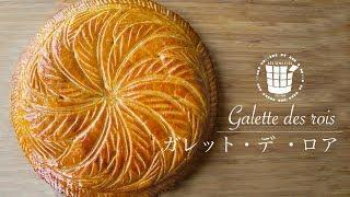✴︎本格パイ生地!ガレット・デ・ロワの作り方Galette des rois✴︎ベルギーより#39