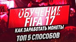FIFA 15/16 КАК СТАТЬ БОГАТЫМ ИЛИ ВСЕ СПОСОБЫ ЗАРАБОТКА МОНЕТ