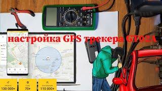 Доработка и настройка GPS трекера GT02A