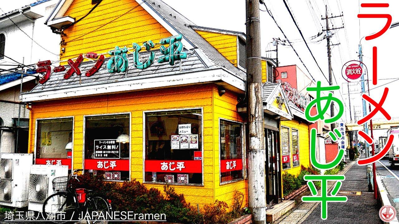 あじ平の鉄鍋ネギ味噌ラーメンと無料ライスで腹パンです!!【草加駅】【ramen/noodles】麺チャンネル 第330回