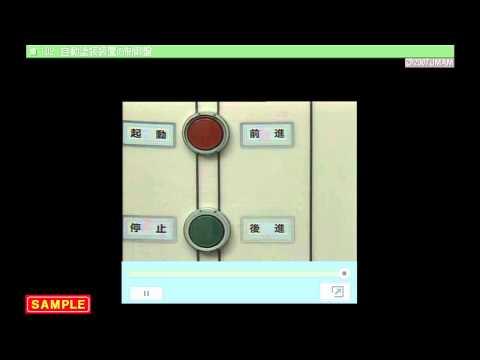 eラーニング シーケンス制御のトラブルシューティング基礎コース