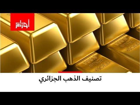 هذا هو ترتيب احتياطي الذهب الجزائري عالميا وعربيا