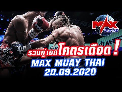 [Highlight] Max  Muay Thai September 20th, 2020