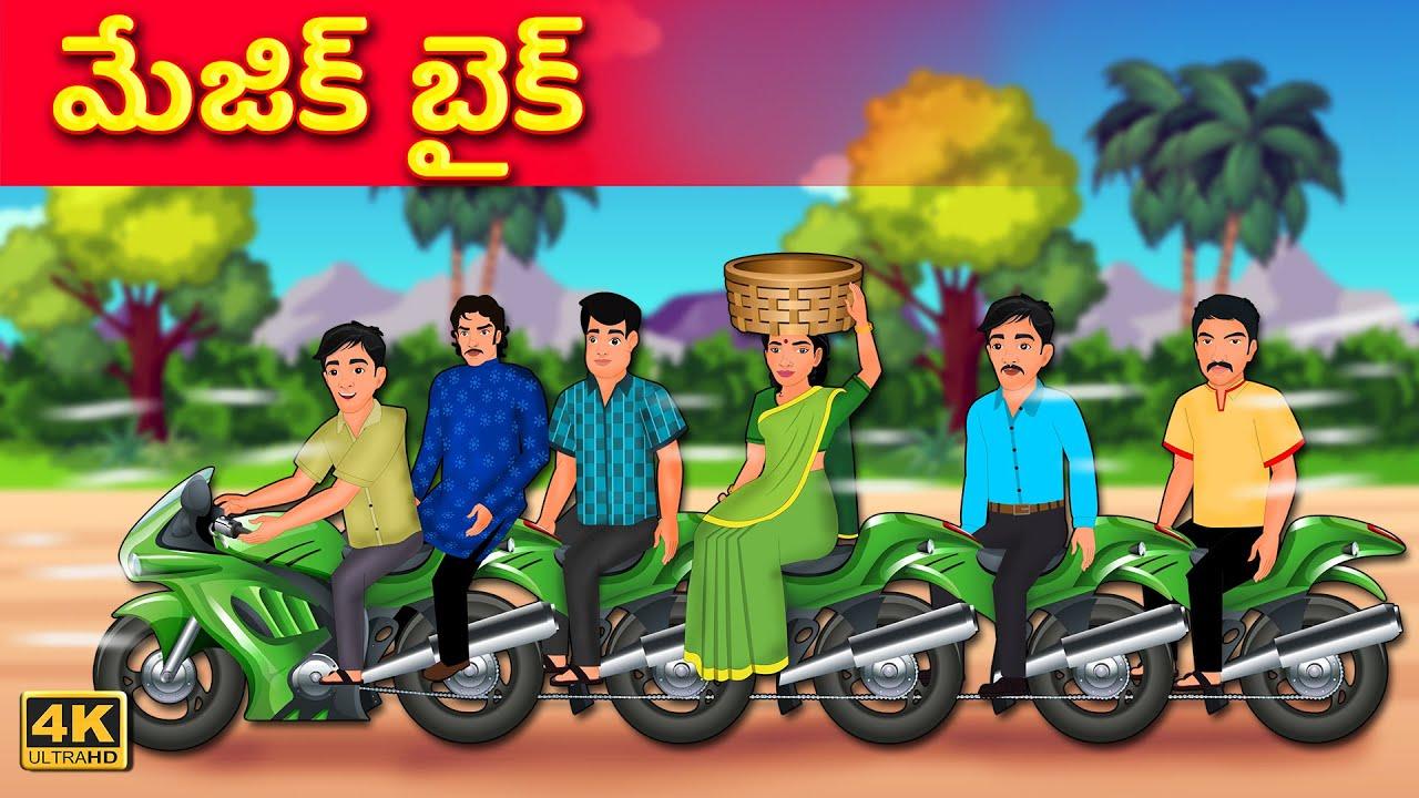 Download మాయా బైక్ | Magical Bike Story | Telugu Kathalu | Stories in Telugu | Maya kathalu
