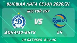 Динамо БНТУ БЧ 6 ой тур Высшая лига 10 октября 12 15