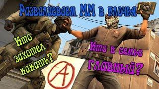 Разваливаем ММ. Кто захотел какать???!!! Counter Strike Global Offensive