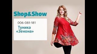 LORICCI Туника «Зенона». Shop & Show (Мода)